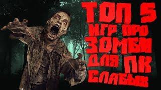 ТОП 5 Игры про зомби для слабых ПК+ссылка на скачивание