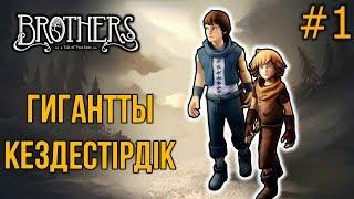 ДӘУ АДАМДЫ КЕЗДЕСТІРДІК ● ЖАҢА БАСТАУ ● BROTHERS: A TALE OF TWO SONS