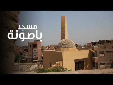 تصميم معماري فريد.. «باصونة» مسجد سوهاجي وصل للعالمية