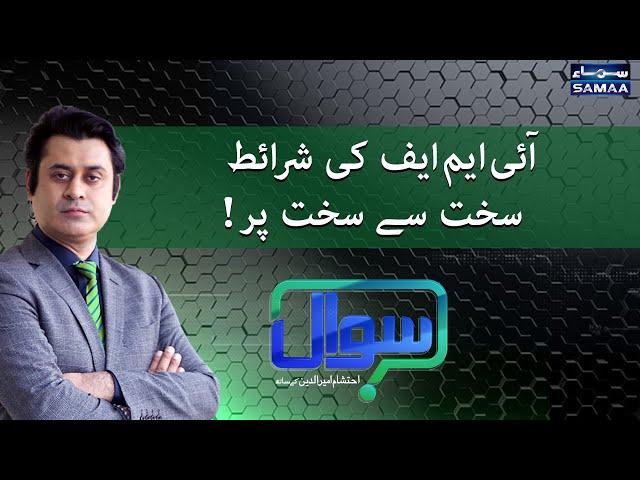 Sawal with Ehtesham Amir-ud-Din   #SAMAATV   23 October 2021