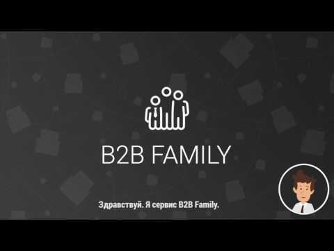 Видеообзор B2B Family