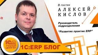 Интервью с Алексеем Кисловым