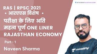 परीक्षा के लिए अति महत्व पूर्ण One Liner Rajasthan Economy  P 1   RAS Pre Special 2021   Naveen Sir