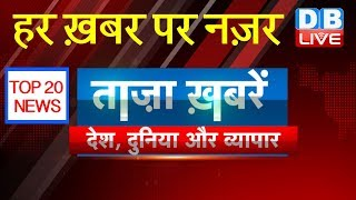 Breaking news top 20   india news   business news   international news   24 may headlines   #DBLIVE