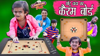 छोटू दादा का कैरम गेम | CHOTU DADA CARROM KING | Khandesh Hindi Comedy | Chotu Comedy Video