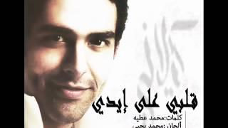 تحميل و مشاهدة Mohamed Kelany - Alby Ala Eidy / محمد كيلانى - قلبى على ايدى MP3
