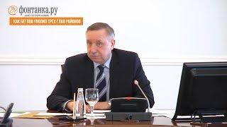 Как Беглов обезглавил сразу три района Петербурга