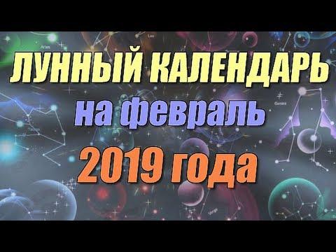 Лунный календарь на февраль 2019 года