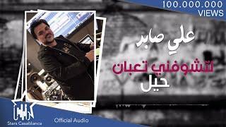 علي صابر - لتشوفني تعبان (حصرياً) | 2018 | (Ali Saber - Ltshofoni Taaban (Exclusive تحميل MP3