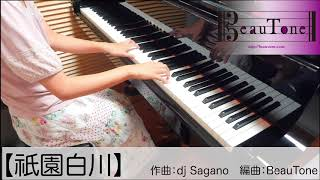 "ピアノソロ 自作曲 ""祇園白川"" 編曲:BeauTone 宮内絢加/My own composition ""Gionshirakawa"" arranged by Ayaka Miyauch"