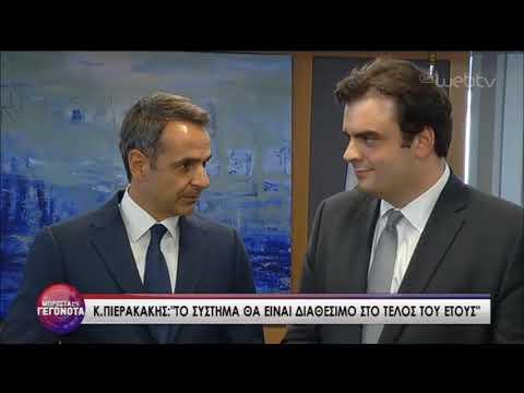 Κ. Πιερρακάκης: Μέχρι τέλος του έτους σε πλήρη λειτουργία το 112 | 12/07/2019 | ΕΡΤ