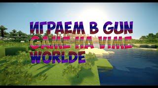 Играем в  Gun Game на Vime World