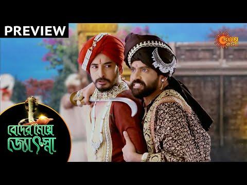 Beder Meye Jyotsna - Preview | 5th Dec 19 | Sun Bangla TV Serial | Bengali Serial