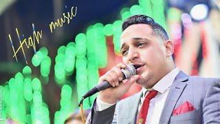 تحميل اغاني رضا البحراوي 2019 _عملوا مني انسان مخيف live _من هاي ميوزيك MP3
