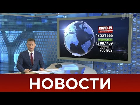 Выпуск новостей в 7:00 от 06.08.2020