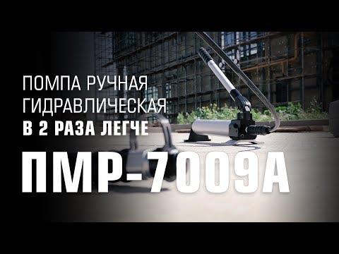 Помпа гидравлическая ручная ПМР-7009А