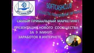 SOFTCASHCLUB - ПРЕЗЕНТАЦИЯ НОВОГО СООБЩЕСТВА ЗА 9 МИНУТ. ЗАРАБОТОК В ИНТЕРНЕТЕ!