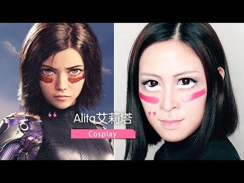 艾莉塔仿妝! | Trying to Transform into Alita | MayJune Shines |