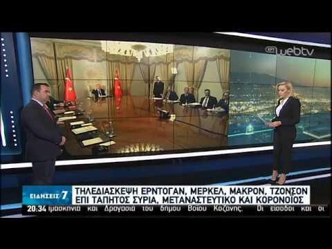 Τηλεδιάσκεψη Ερντογάν-Μέρκελ-Μακρόν-Τζόνσον για συριακή κρίση και κορονοϊό | 17/03/2020 | ΕΡΤ