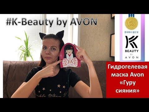 "K-Beauty Avon: Гидрогелевая маска ""Гуру сияния"" - тест и впечатления"