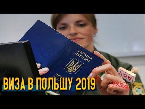 Сколько стоит виза в Польшу 2019. Снова в Польшу спустя полгода.