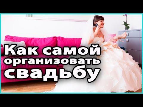 💍 КАК ОРГАНИЗОВАТЬ СВАДЬБУ самостоятельно | Что нужно учесть невесте 💜 LilyBoiko