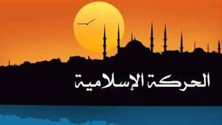 مازيكا نشيد الحركة الإسلامية تحميل MP3
