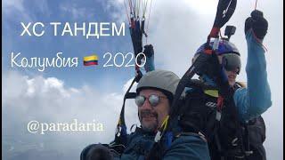 ParadariaTour Colombia 2020 – Коучинг в тандеме.