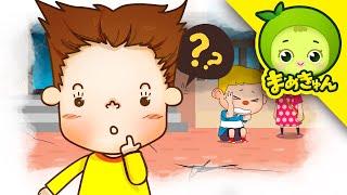 安全教室 - じしんにそなえよう 【まめきゅん】子供の安全教室 子供向け安全教室  子ども安全 子供向けアニメ