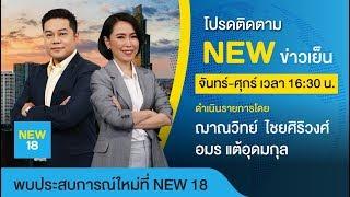 🔴 [Live] นิวข่าวเย็น | 17 ก.พ. 63 | NEW18