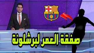 اخبار برشلونة اليوم: رسميا برشلونة يفاجئ الجميع ويعلن عن مهاجمه الجديد ويكشف قيمته المفاجأة ...