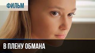В плену обмана – Мелодрама | Фильмы и сериалы – Русские мелодрамы