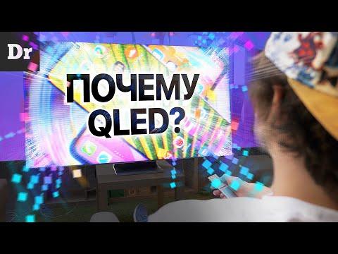 Почему Samsung выбрал QLED???