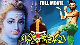 Bhakta Kannappa Telugu Full Movie | Krishnam Raju, Vanisree