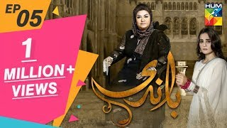 Baandi Episode #05 HUM TV Drama 19 October 2018