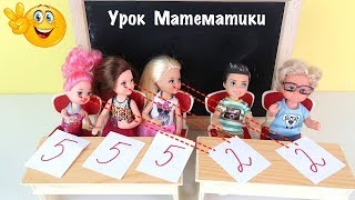 Даёшь Списывать??? Двойка НЕ ГЛЯДЯ!!! Мультик #Барби Про Школу Школа Играем в Куклы