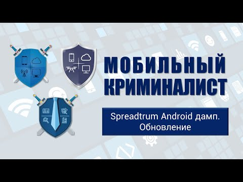 На уроке №20 специалист компании рассказывает об обновлении метода извлечения данных из устройств на чипсетах Spreadtrum, произошедшем в версиях 1.3 и 11.8 ПО «Мобильный Криминалист Эксперт» и «Мобильный Криминалист Детектив».