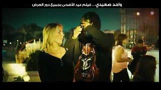 محمد رمضان والعصابه وشاكوش - اغنيه علشانك | من فيلم واحد صعيدى تحميل MP3