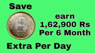Save Rs 1,62,700 Per 6 Month By Just Multiplying Rs 10 Per Day