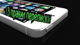 13 правил мобильной переписки, которые должен знать каждый