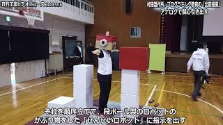 村田製作所、プログラミング教育の「出前授業」 アナログで関心引き出す(動画あり)