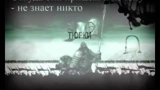 Уйгурско Тюркский каганат!! 2016!!!