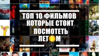 ЛЕТНИЕ ТОП10 ФИЛЬМОВ
