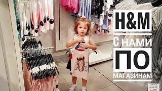 Детская Одежда H&M / Гуляем по Магазинам