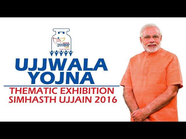 Ujjwala Yojana Campaign