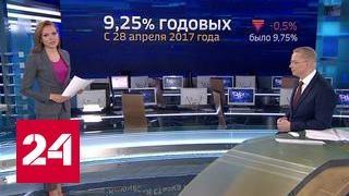 Минус полпроцента: Банк России снизил ключевую процентную ставку
