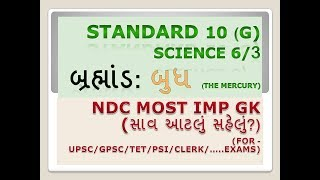 STD-10 SCIENCE 6/3  બુધ  GK BRAHMAAND  SUN MERCURY  NDC SMART WORK JAYESH VAGHELA