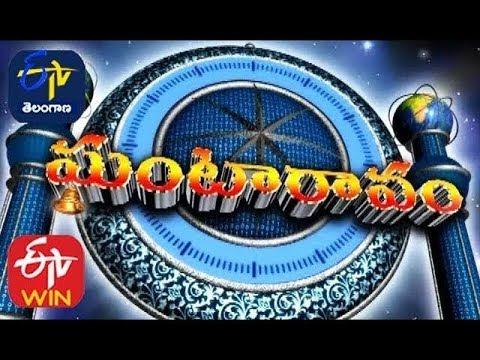 23rd Jan'20 | Ghantaravam 9 AM | ETV Telangana | ETV Win