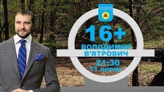16+ з Володимиром  В'ятровичем