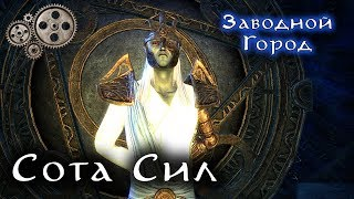 СОТА СИЛ и его Заводной Город | The Elder Scrolls Лор